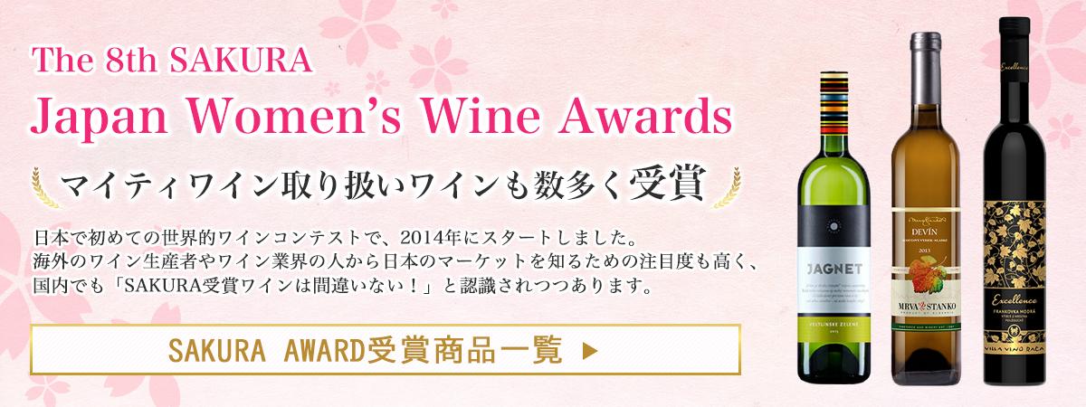日本最大級のワイン審査会SAKURA