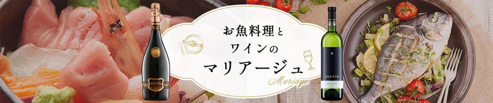 お魚料理とワインのマリアージュ