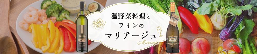 温野菜料理とワインのマリアージュ