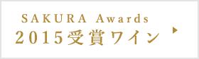 SAKURA Awards2015年受賞ワイン