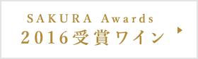 SAKURA Awards2016年受賞ワイン
