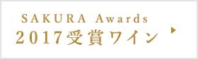 SAKURA Awards2017年受賞ワイン