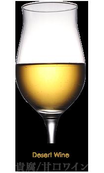貴腐/甘口ワイン