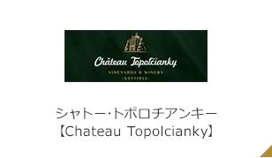シャトー・トポロチアンキー